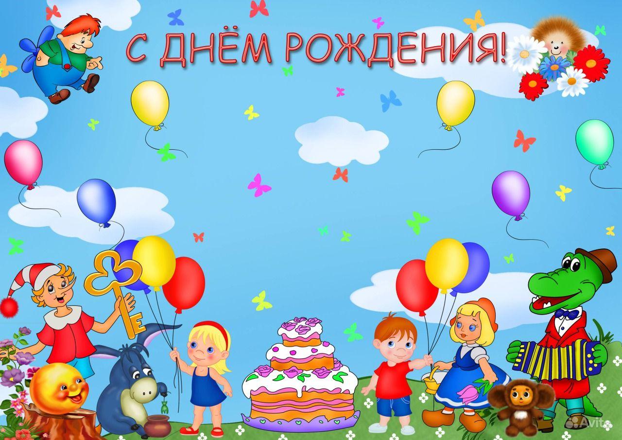 Детские песенки поздравления с днём рождения 22