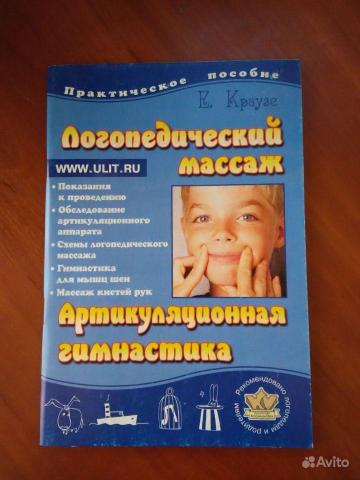 Дьякова Логопедический Массаж Скачать