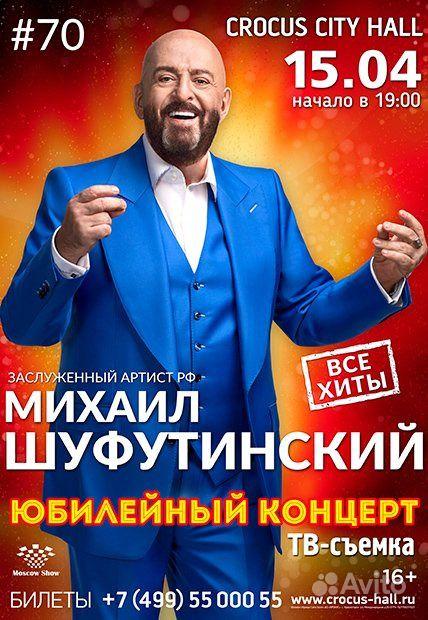 Билеты Михаил Шуфутинский. Юбилейный концерт 15.04.  Москва