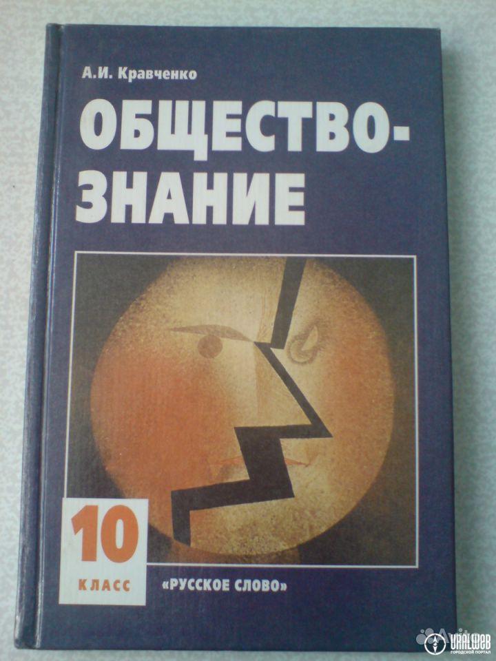 Учебник Обществознание 10 класс А.И. Кравченко (2013 год)
