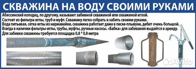 Забивание трубы под воду