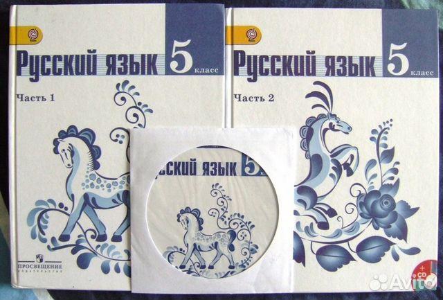 Гдз По Русскому Языку 5 Класс Просвещение Издательство 1
