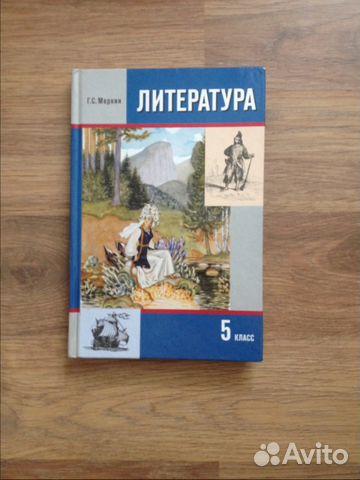 Литература 9 Класс Беленький Учебник И1 Часть