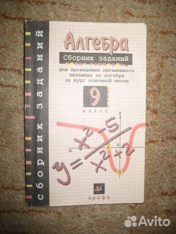 Сборник задач по математике с решениями 7 класс