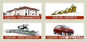Оценка всех видов собственности 89103606956 купить 1