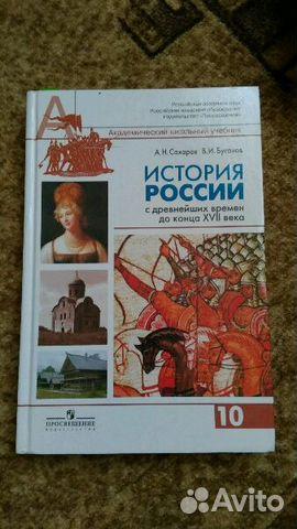 10 гдз кл россии сахаров история