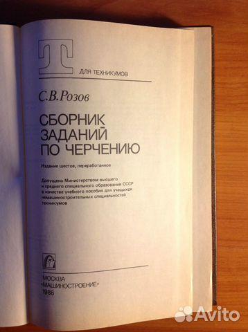 Сборник Задач По Черчению 9 Класс Решебник