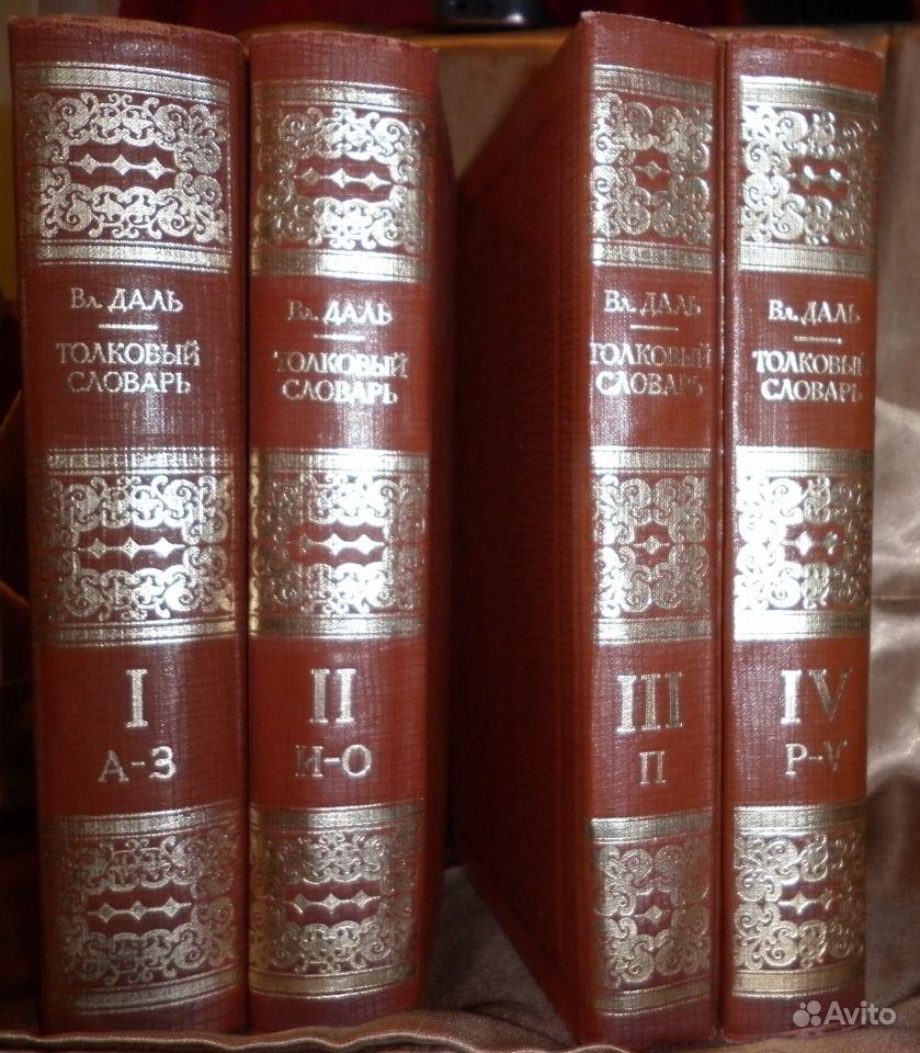 толковый словарь даль продаю - фото 3