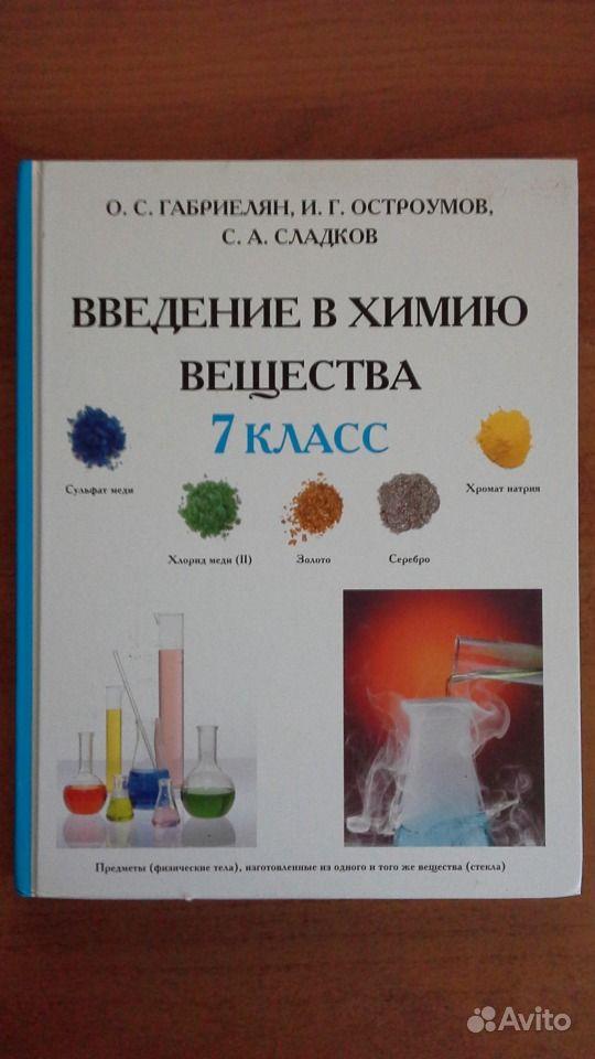 решебник по химии за 7 класс габриелян вводный курс онлайн