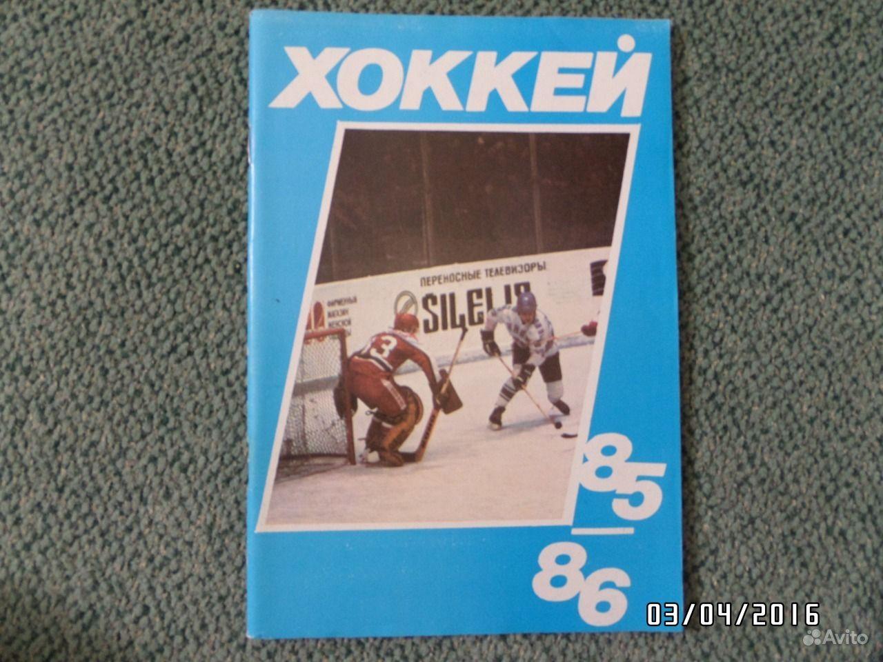 Хоккей справочник