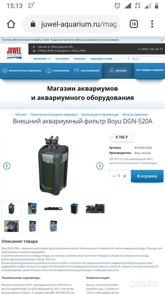 Аквариумный фильтр купить на Зозу.ру - фотография № 1