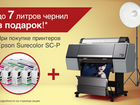 Epson SC-P SC-F SC-B SC-T ColorWorks