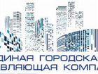 Мастер жилищно-коммунального управления