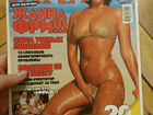 Журнал Максим с Жанной Фриске