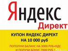 Яндекс директ Промокод Купон 10000р для всех акков