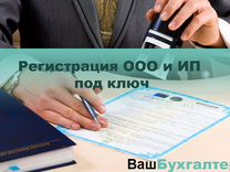 Ооо регистрация грозный онлайн бухгалтерия личная