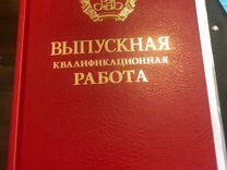 Екатеринбург продать дипломную работу 6059