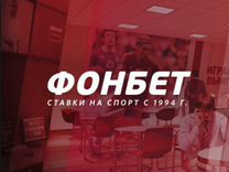 вакансии фонбет смоленск