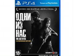 Last of Us Remastered (Одни из нас) (Ps4)