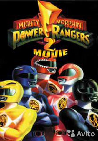Power rangers 2 (movie) русская версия (Sega)— фотография №1