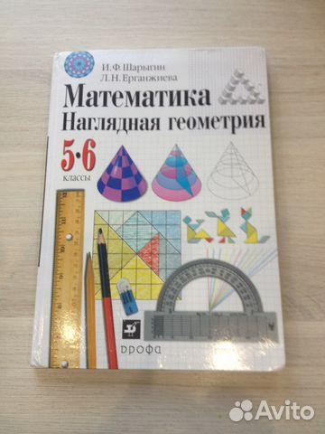 гдз решебники для 5 класса по наглядной геометрии шарыгина