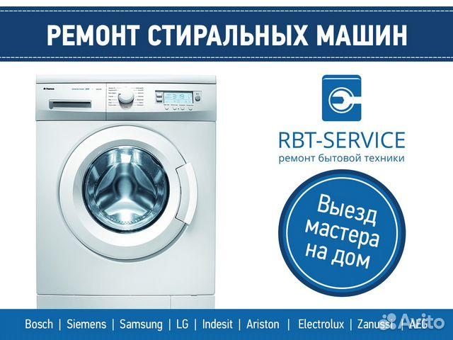 Гарантийный ремонт стиральных машин Черкизовская сервисный центр стиральных машин электролюкс Березовая аллея (деревня Ширяево)