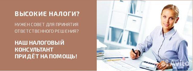 Авито бухгалтер консультации заявление о государственной регистрации ип форма p21001