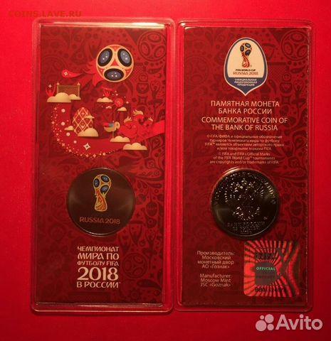 фифа чемпионат россии в 2018 цена р монета футболу мира 25 по