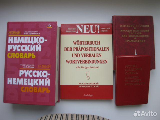 немецкий знакомство разговорник