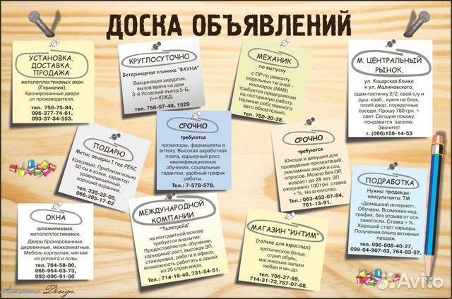 poisk-intim-raboti-doski-obyavleniy
