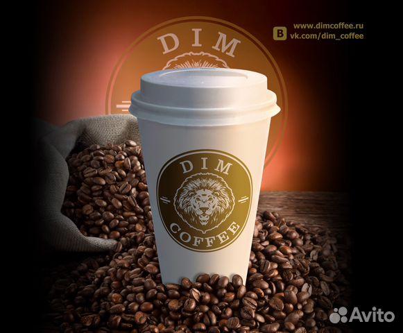 Дим кофе работа краснодар