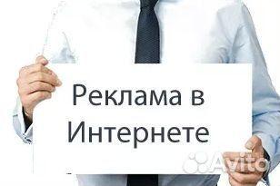 Реклама в интернете саратов оптимизировать сайт 8-я Чоботовская аллея