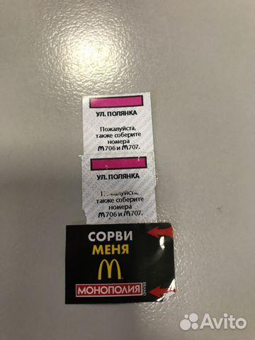 Макдональдс монополия рублевское платежная служба