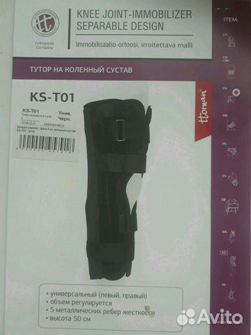 Бандаж для коленного сустава купить в рязани у ребёнка недоразвитый сустав на руке
