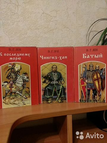 89232866775 Василий Ян - Собрание сочинений в 3 томах