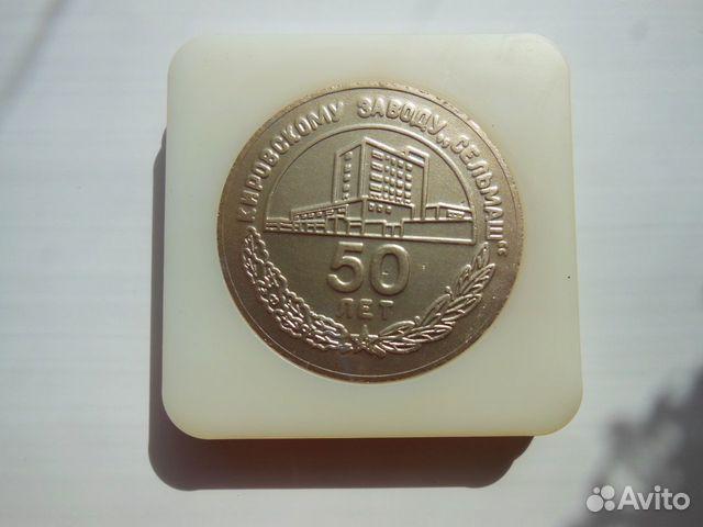 Памятная медаль Кировскому заводу Сельмаш 50лет 89123716523 купить 1