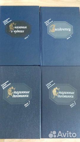 Библиотека русской фантастики 89242169970 купить 1
