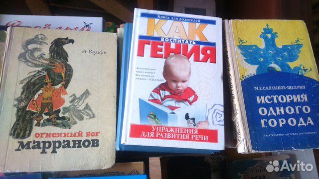 Книги для детей. От малышей до подростков 89119196999 купить 7