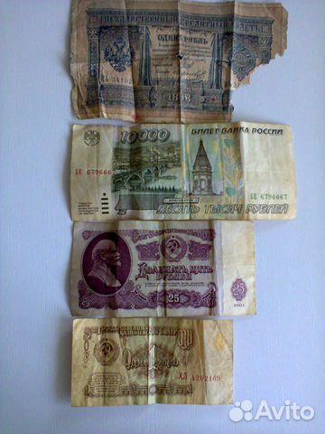 Государственный кредитный билет и банкноты СССР 89519367587 купить 1