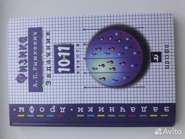 онлайн рымкевич задачник физике класса по 10