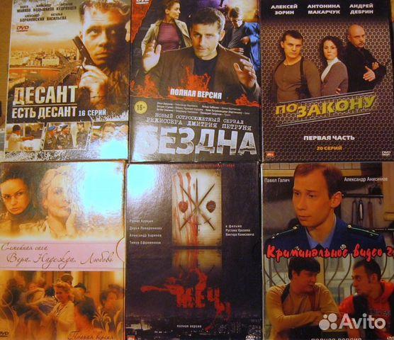 Dvd диски фильмы и сериалы купить в москве на Avito