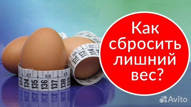 Как сбросить лишне вес