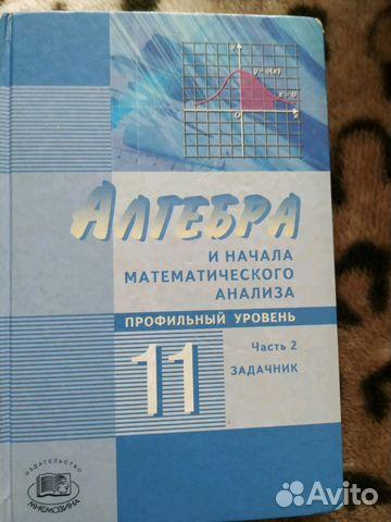 Авито логарифмическая линейка, бу — цена 330 рублей — канцелярские.