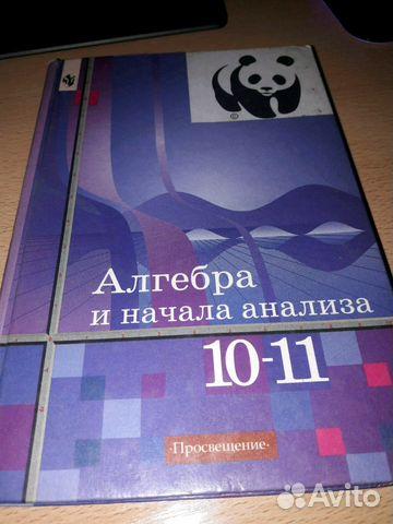 Алгебра и начала анализа. Учебник для 10-11 кл алимов, колягин.
