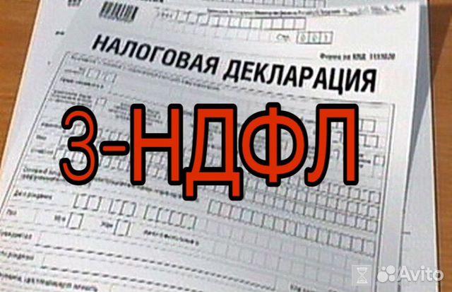 Декларации 3 ндфл гатчина подскажите сколько будет стоить регистрация ооо с одним учредителем