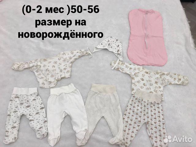 Пакет детской одежды 0-6 мес купить в Московской области на Avito ... 1c4836c6b280a