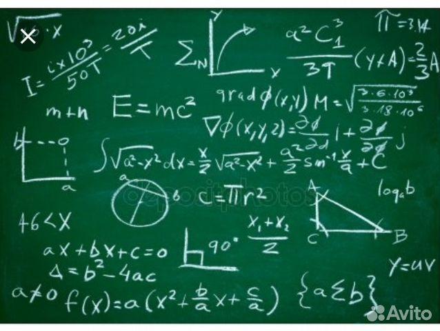 Репетитор по математике, алгебре, геометрии  89046582205 купить 2