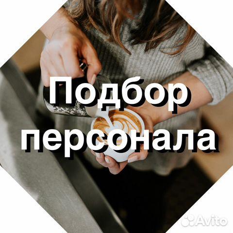 85738c20e67d2 Услуги - Подбор персонала для общепита в Москве предложение и поиск ...