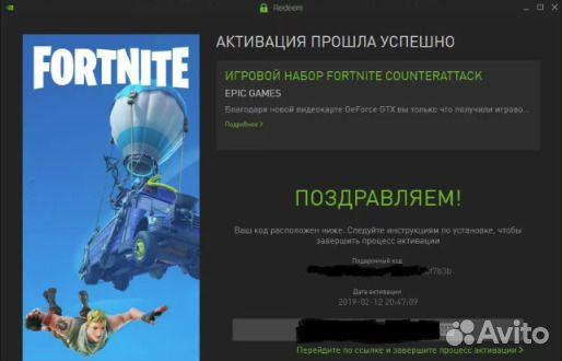Fortnite Nvidia Bundle Code | Fortnite Cheats V Bucks Xbox One