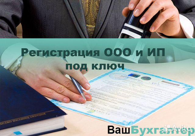 Ип под ключ по временной регистрации срок предоставления документов на регистрацию ооо